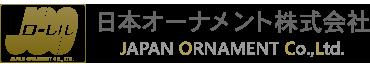 日本オーナメント株式会社