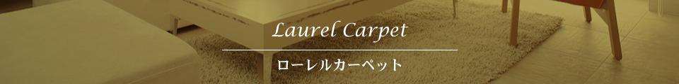 ローレルカーペット
