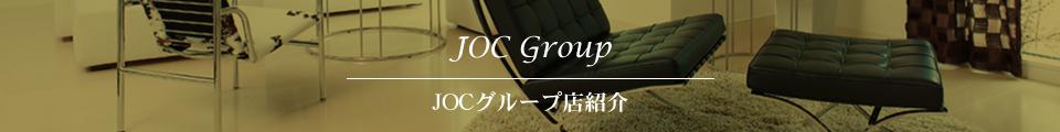JOCグループ店紹介