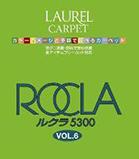 ルクラ5300 Vol.6