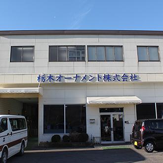 栃木オーナメント株式会社